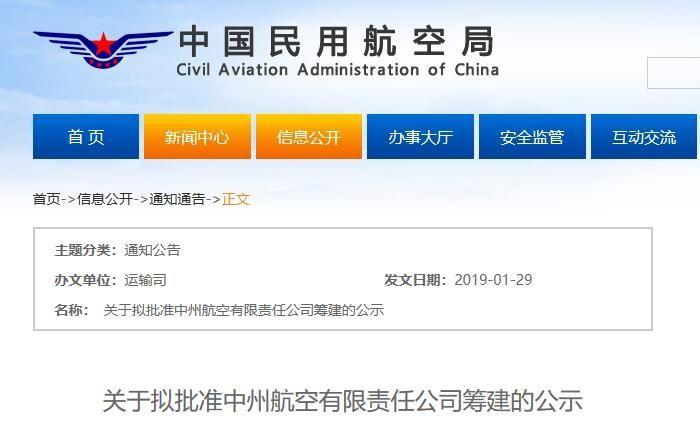 中州航空筹建初审通过 河南有望再迎本土航司!