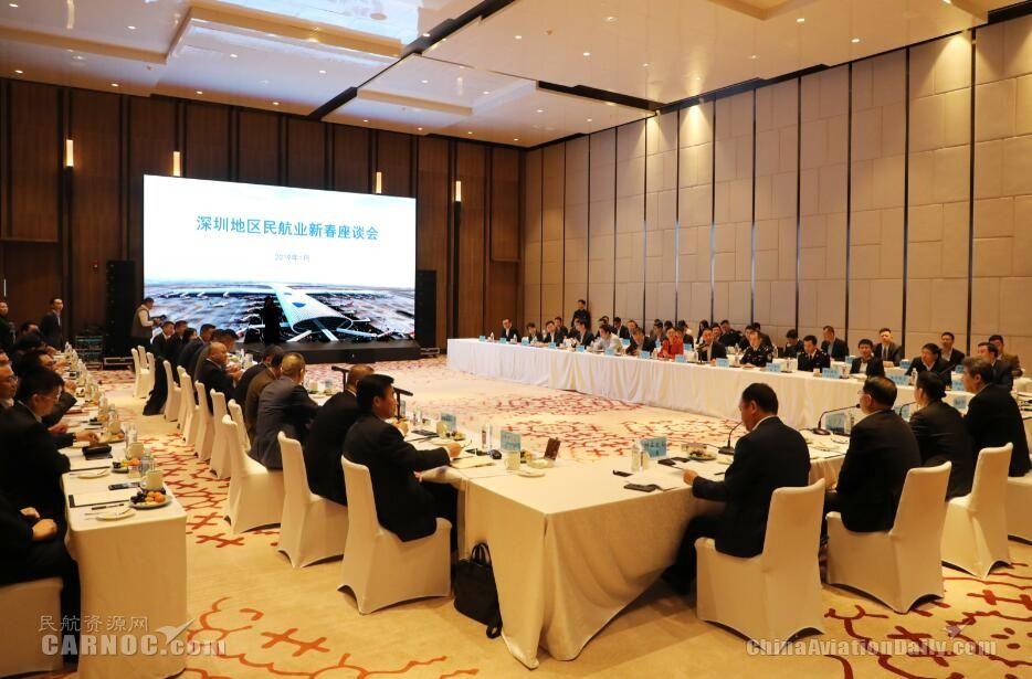 深圳地区民航业新春座谈会在深圳机场举行