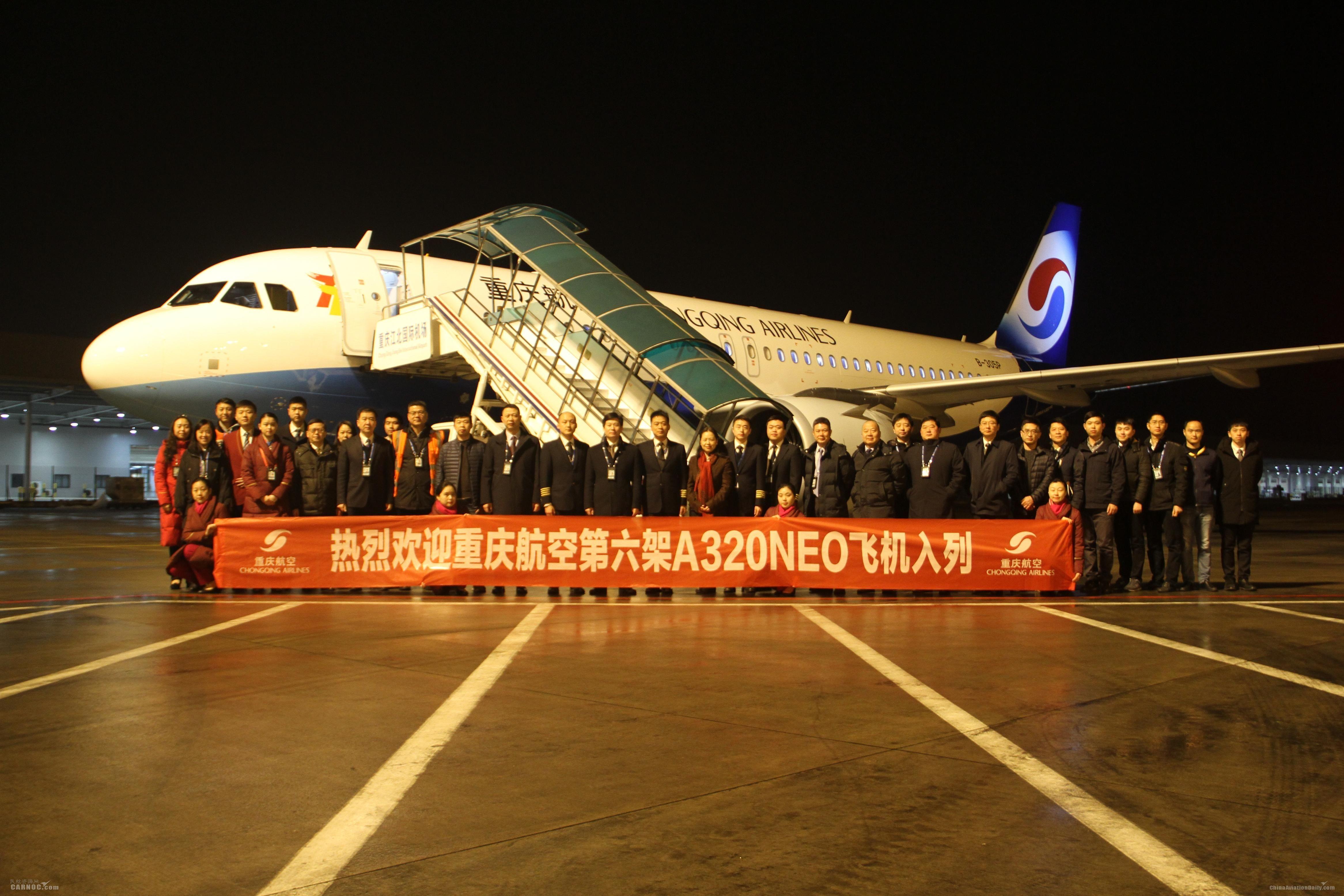 重慶航空第6架A320neo入列 助力春運航班運行