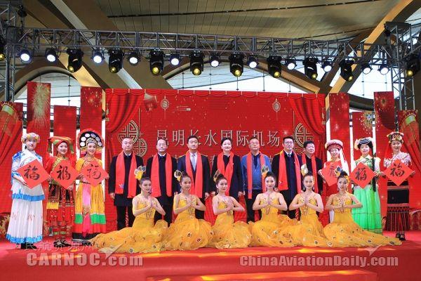 年味长水:昆明机场春节民俗文化活动启幕