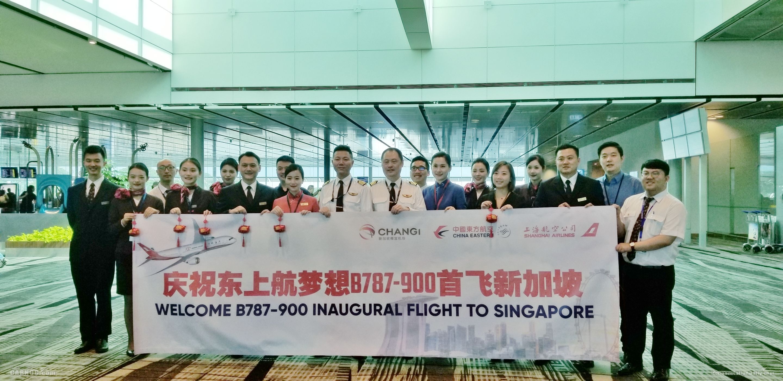 上海出发 梦想抵达:上航787首飞新加坡