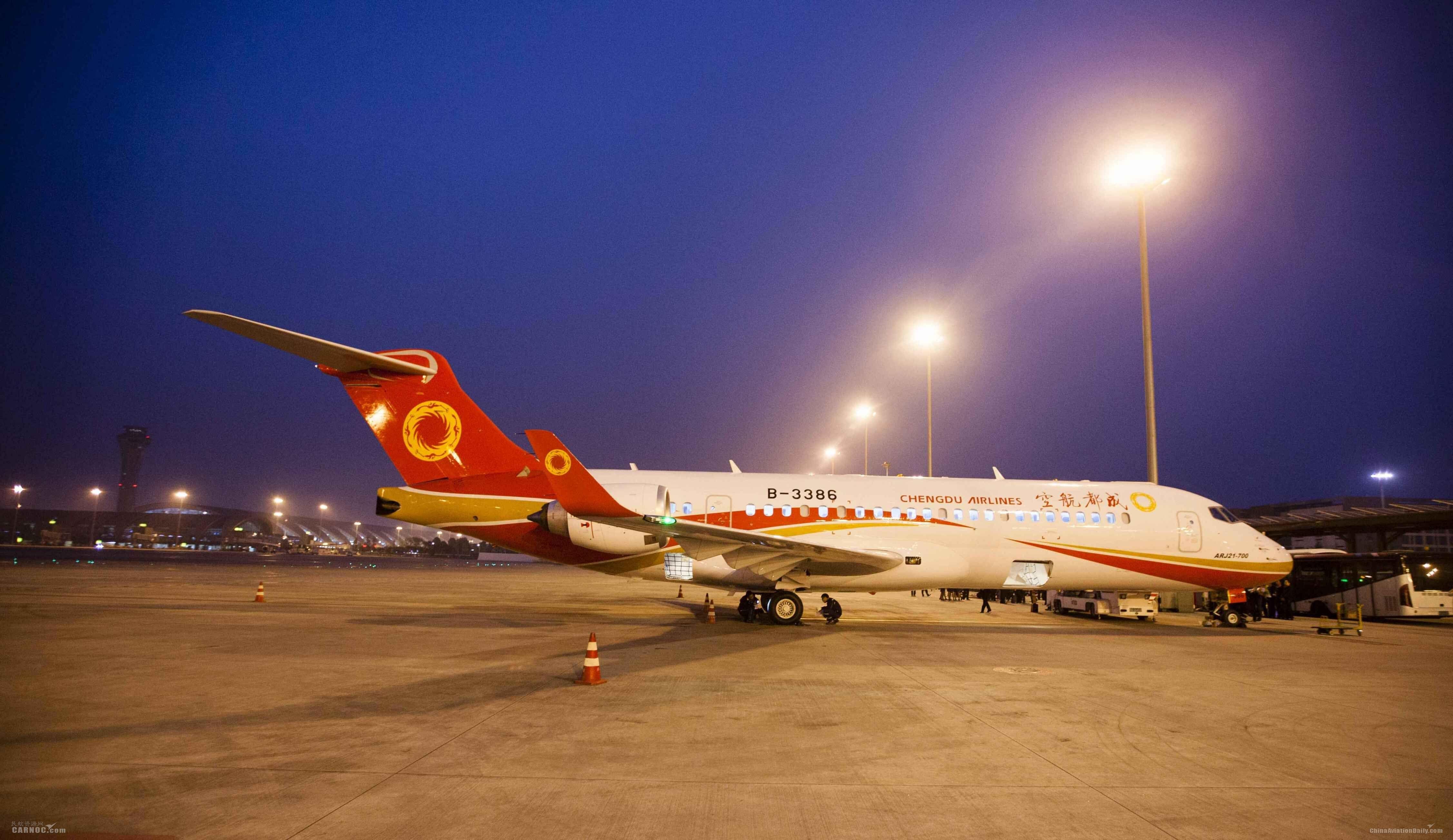 ARJ21飞机在黑龙江开启枢纽区域化运营