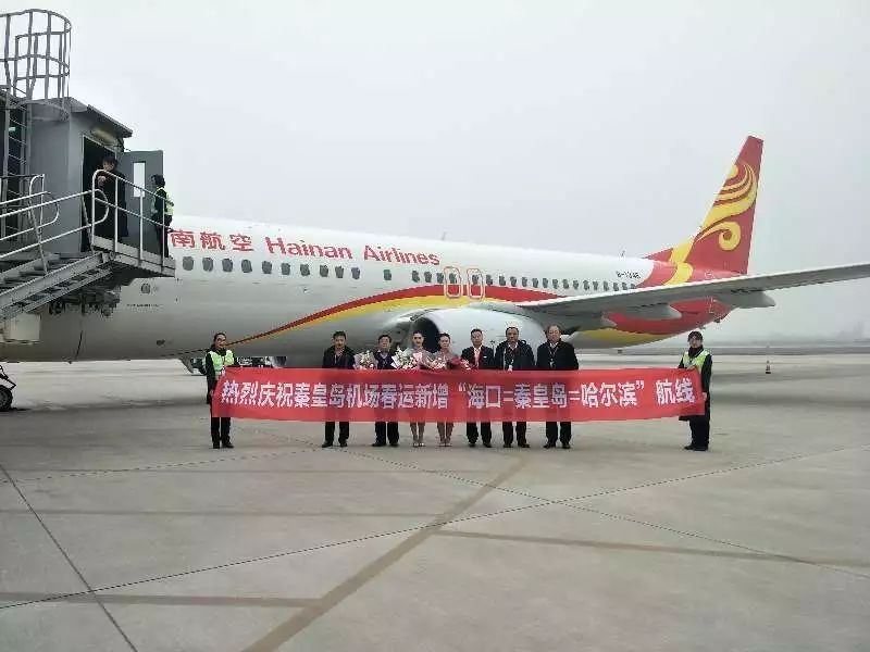 秦皇岛机场迎来春运首个加班
