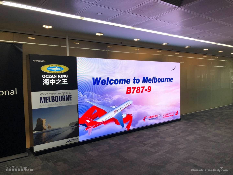 梦想抵达墨尔本 上航787首飞国际远程航线