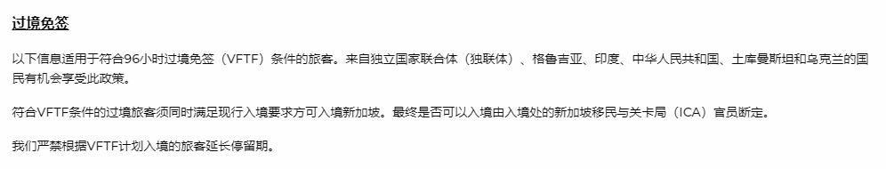 新加坡对中国公民实行有条件的96小时过境免签