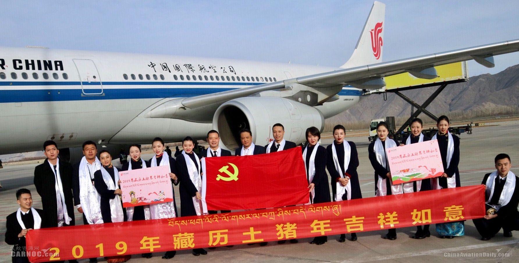 国航西南乘务组与旅客共度吉祥藏历新年