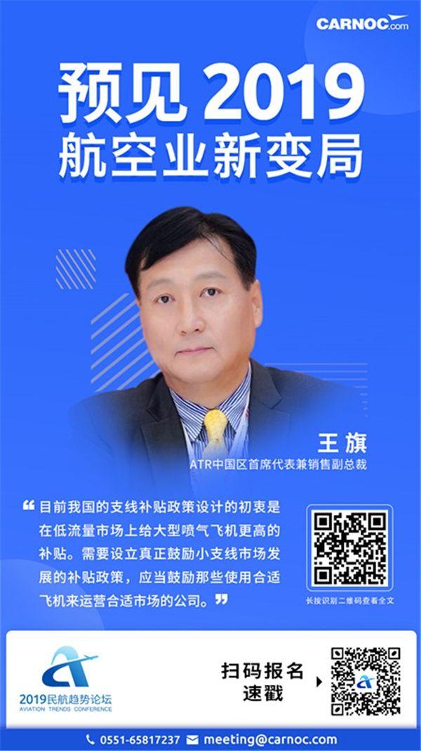 预见2019|王旗:中国支线补贴政策或可借鉴印度UDAN计划