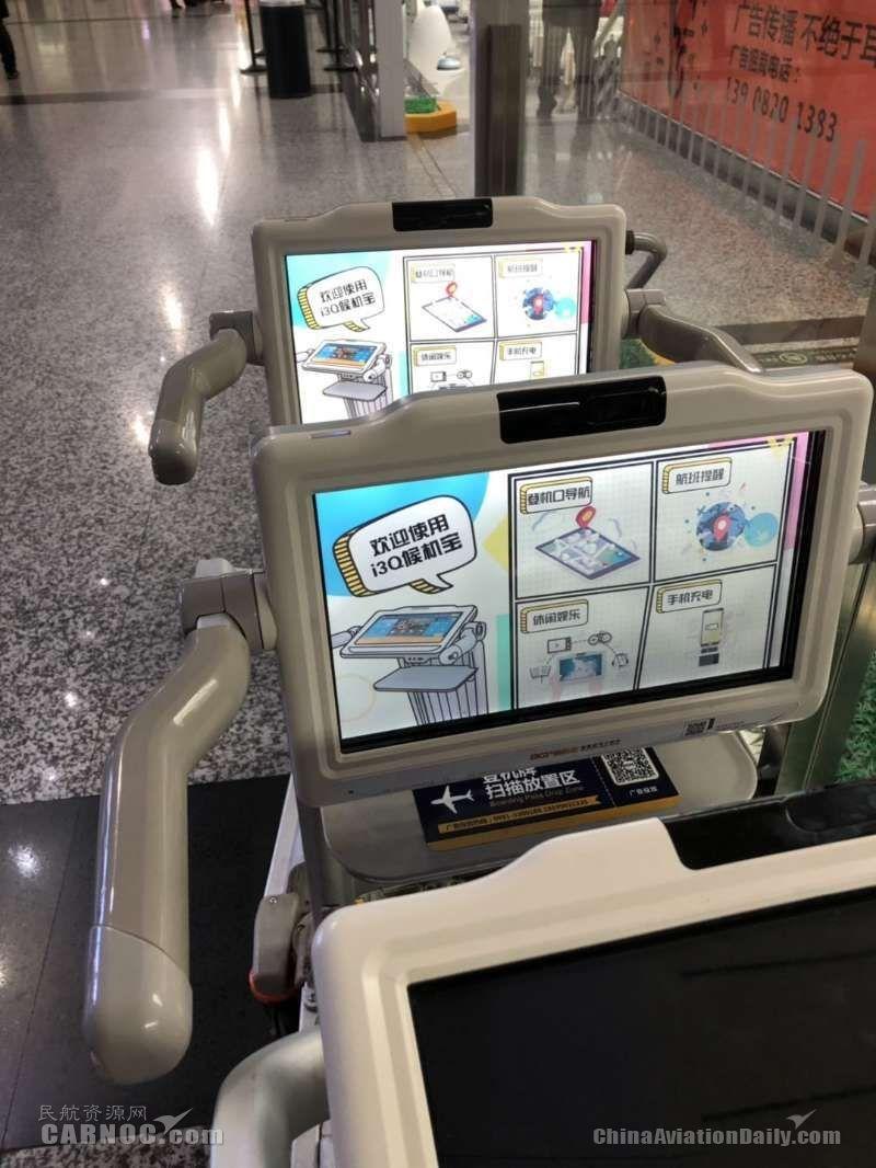 乌鲁木齐国际机场T2启用全新智能手推车