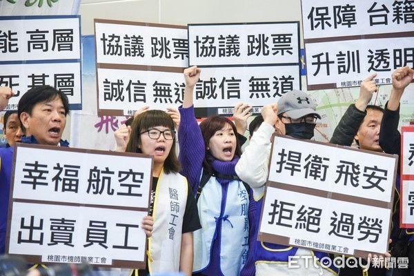 华航机师罢工:交通官员卸责 赖清德被要求负责
