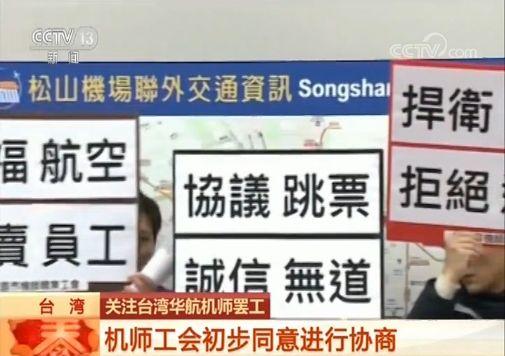 华航机师罢工取消航班增至34个 工会初步同意协商
