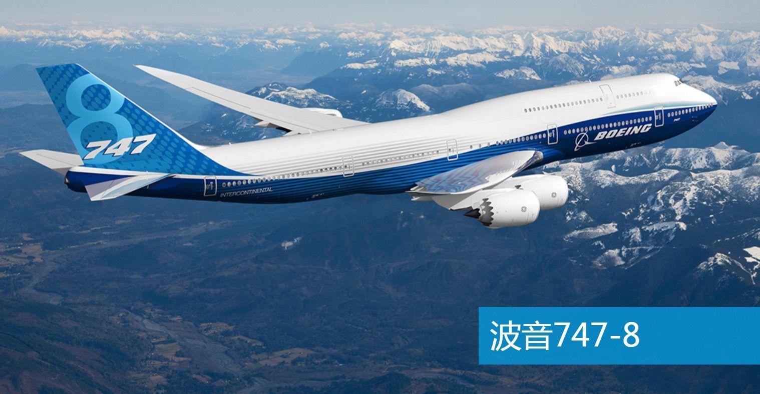 50年来的空中女王:波音747