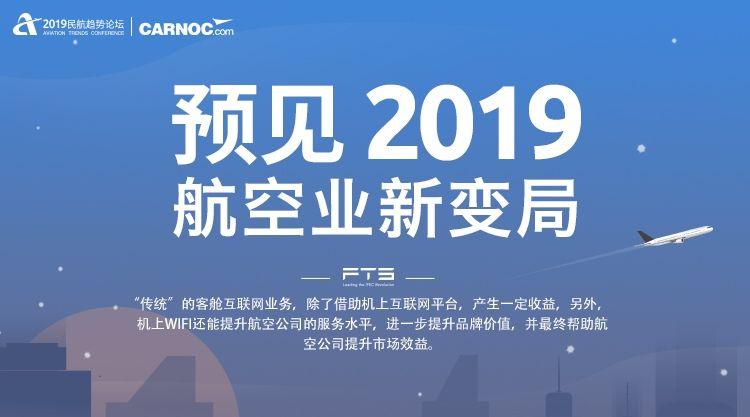 预见2019 | 机上WIFI提升品牌价值和市场效益