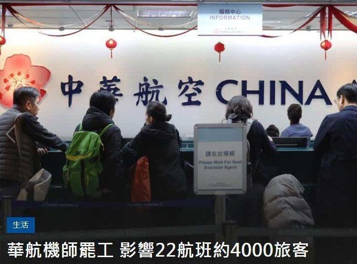华航罢工旅客怒拍柜台开骂,场面十分混乱