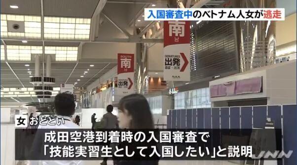 越南女子在成田机场逃走 警方仍在寻找其行踪
