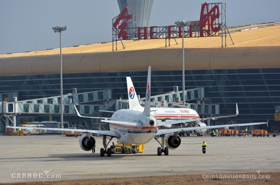 合肥春运:机场刷新客运记录 铁路增加夜班高铁