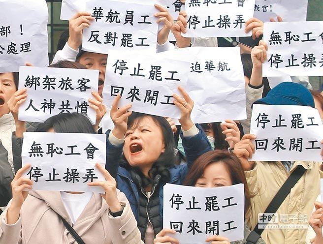 罢工3天华航营收损失7800万 平息罢工需多付5亿