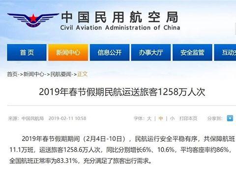 图片 奥凯航空2019年春运保障旅客超12万人次