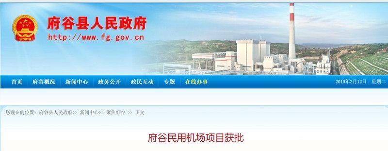 陕西首家县级民用机场项目获批