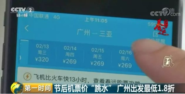 """最低1.8折!机票价""""跳水"""",比坐高铁还便宜?"""