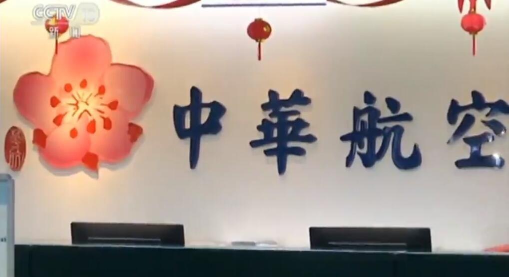 华航机师罢工第5天:机师工会拟到台交通部门静坐