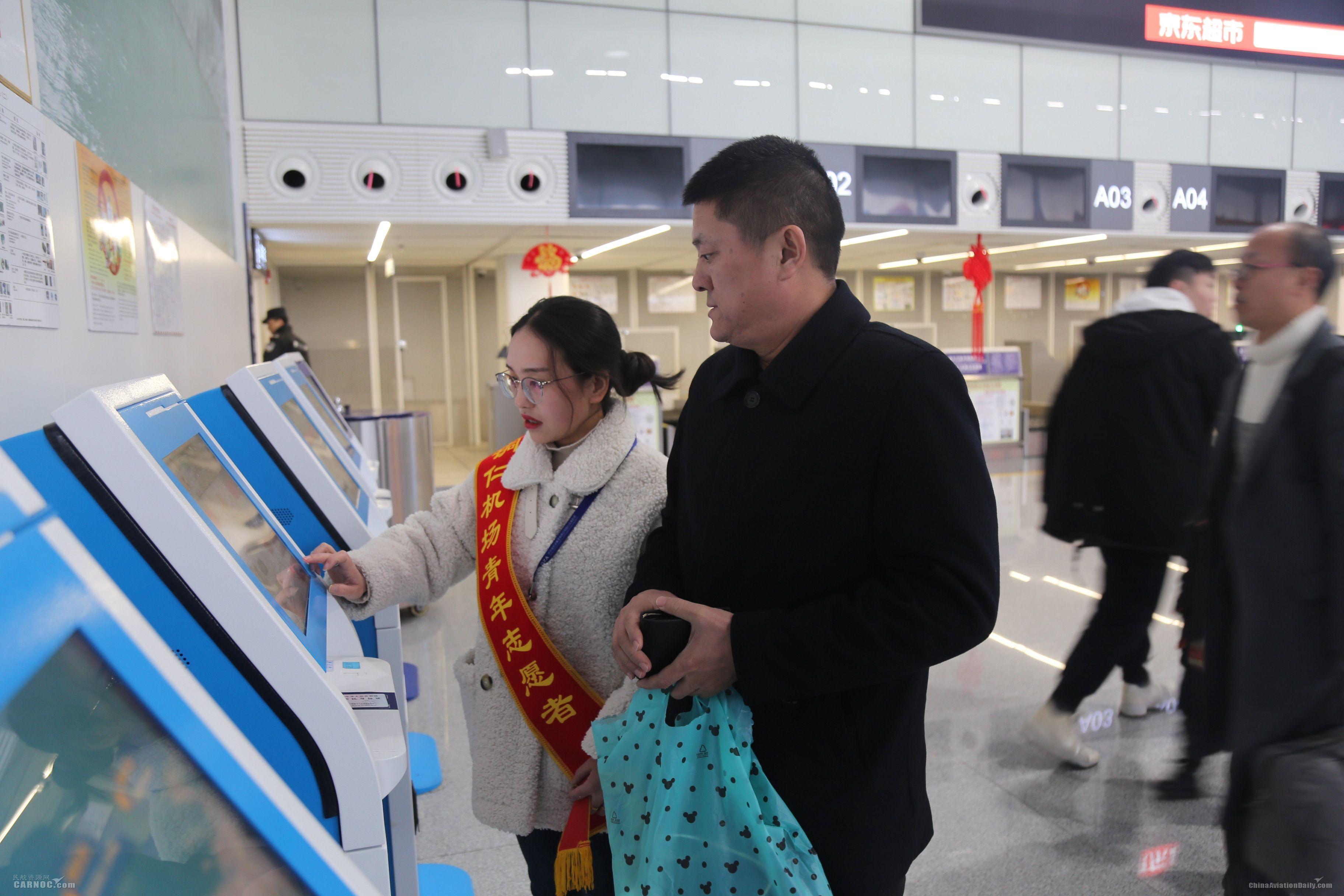 情满旅途:铜仁机场启动春运返程高峰志愿服务