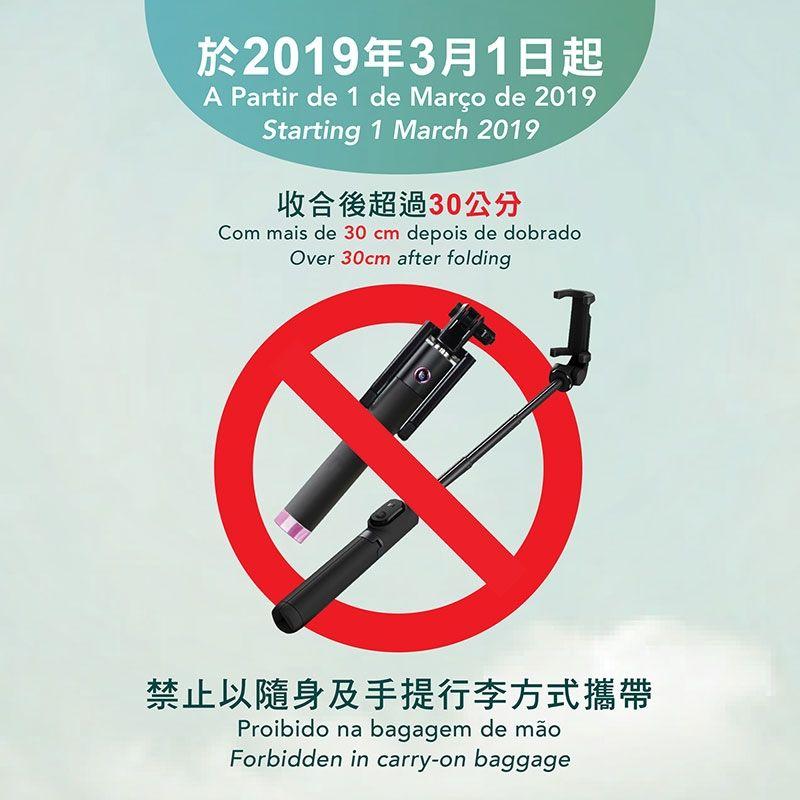澳门机场3月1日起禁止随身携带超30cm自拍杆