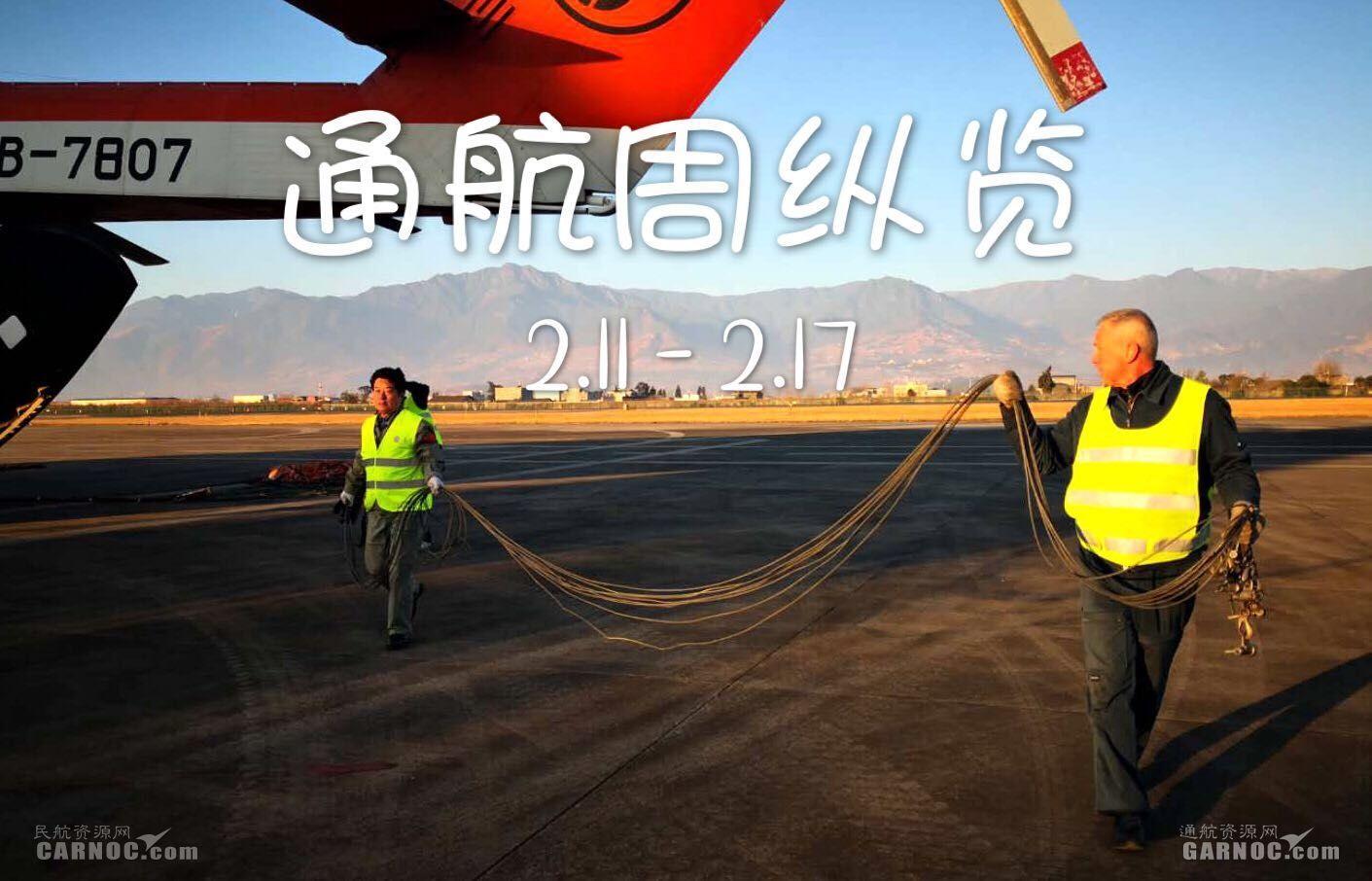 民航局公布422家通航企名单 国外发生多起通航事故