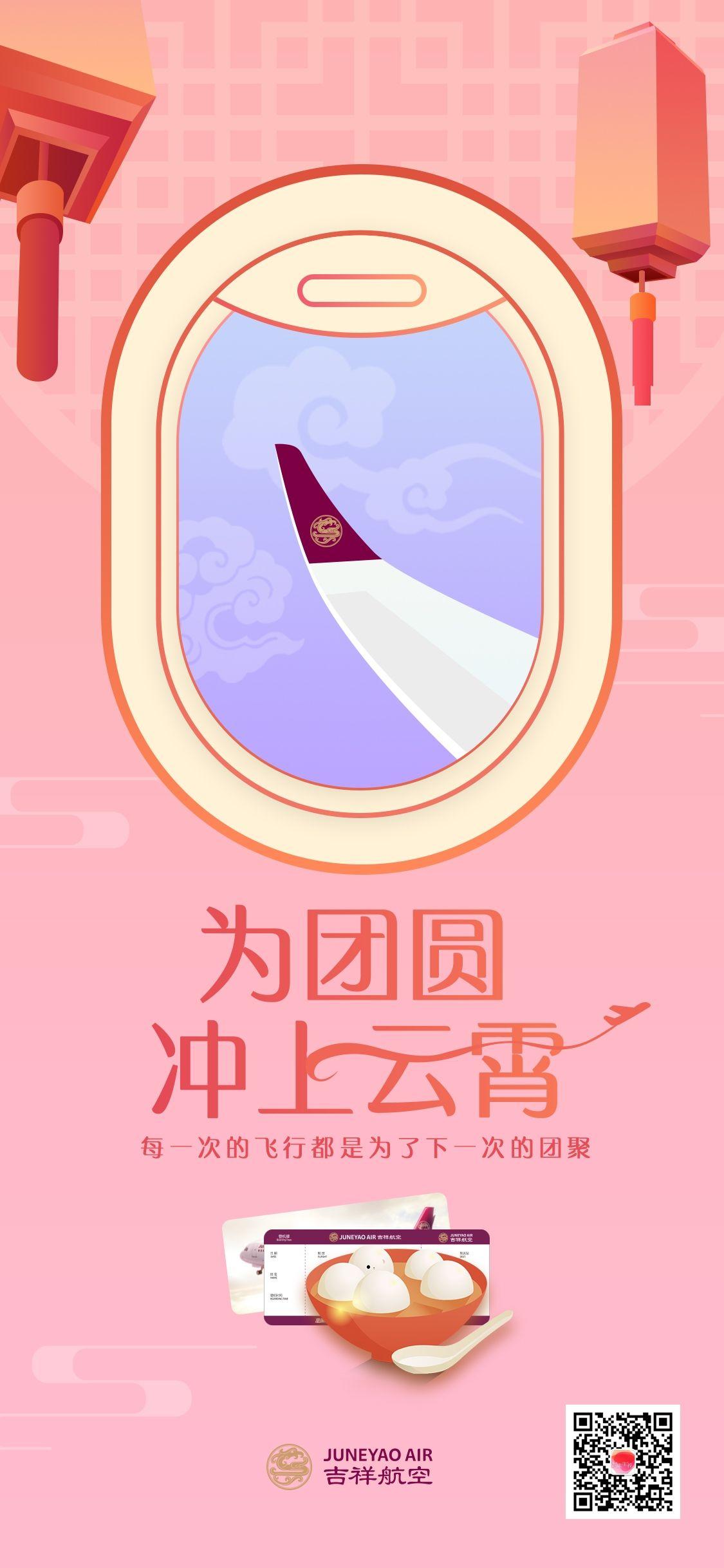 吉祥千岛娱乐 2019年元宵节