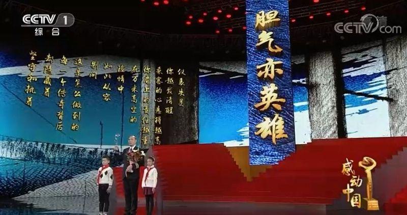 """胆气亦英雄!川航英雄机长获""""感动中国2018年度人物""""荣誉"""