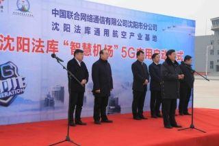 """沈阳启动东北首个5G网络""""智慧机场"""