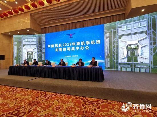 2019年全国民航夏航季换季航班时刻协调集中办公在济南举行 图片来源:齐鲁网