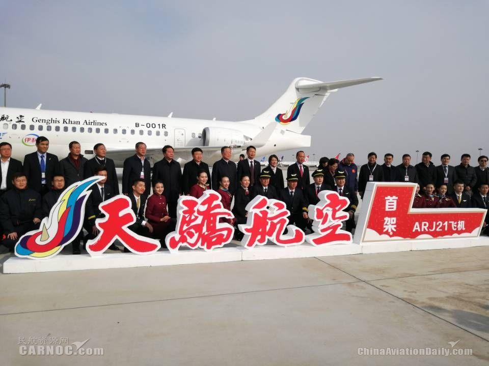 天驕航空接收首架ARJ21飛機 開創國產客機新征程