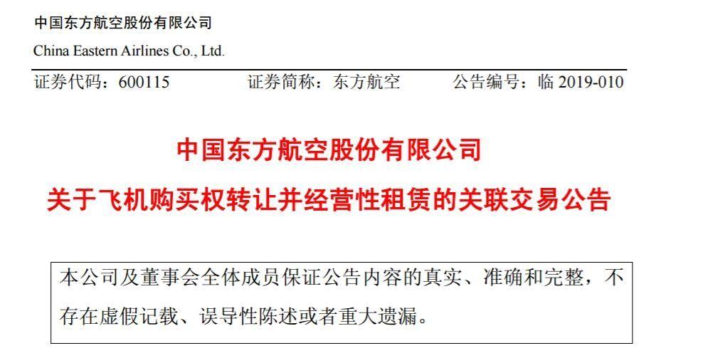 东航:转让两架波音737系列飞机购买权