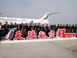 天骄航空接收首架ARJ21飞机 开创国产客机新征程
