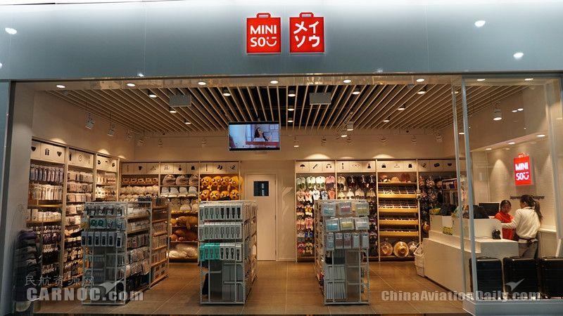 澳门机场引入MINISO提供复合式零售服务