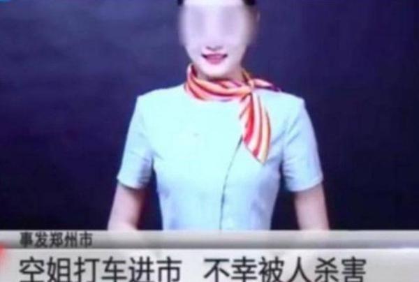郑州空姐遇害案滴滴顺风车司机父母被判赔62万