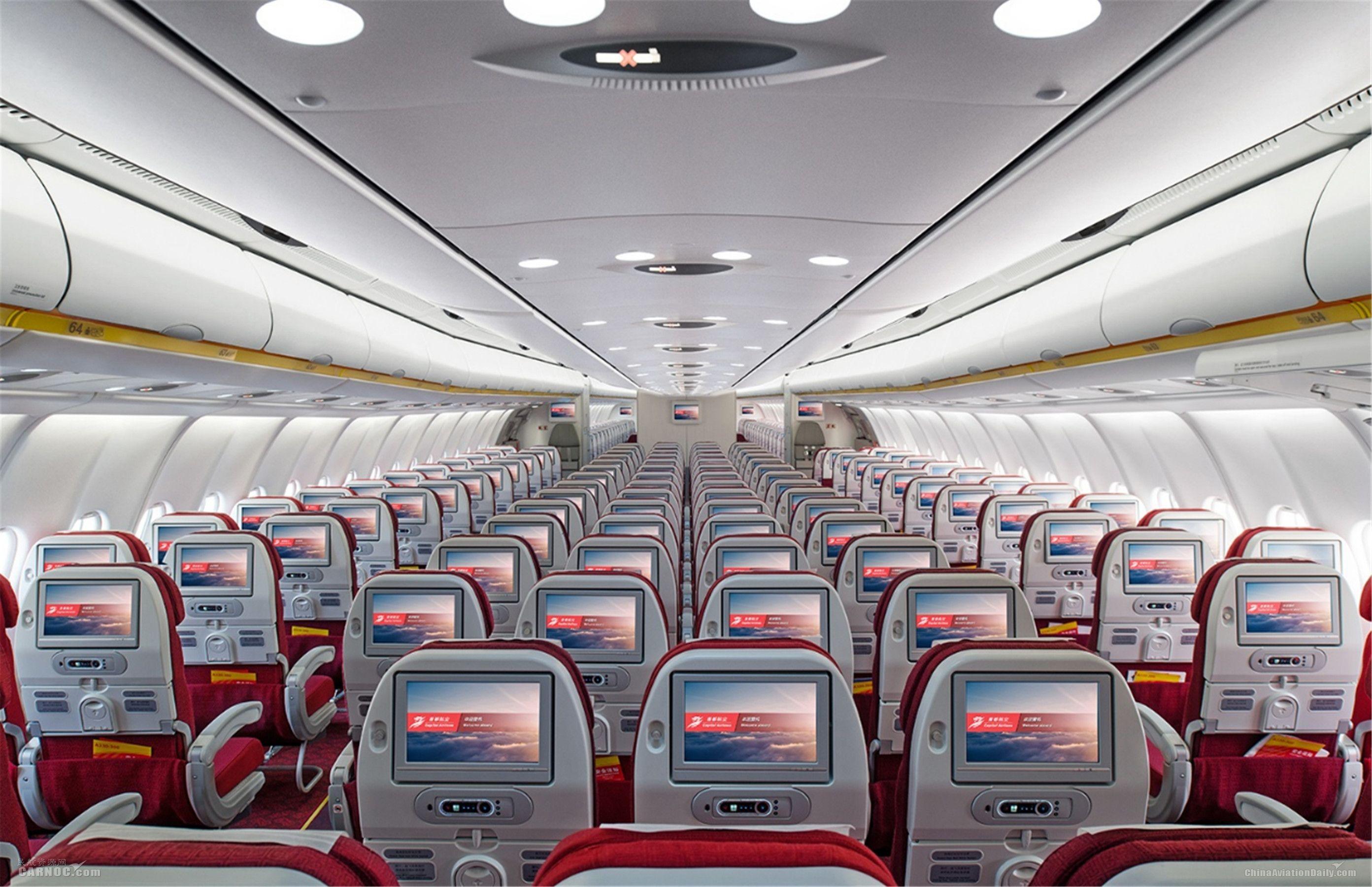 便捷飛行:首都航空將在經濟艙推出品牌運價圖片