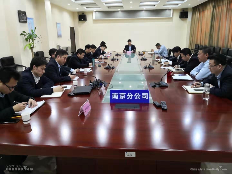 邮航南京分公司召开中层干部述职大会