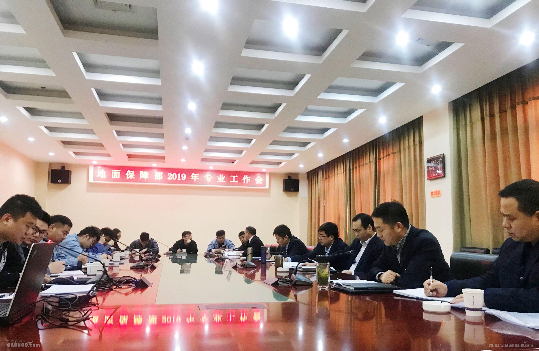 邮航南京分公司地面保障部召开2019年专业工作会