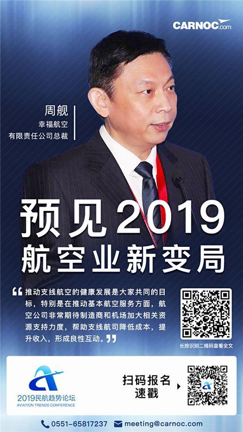 预见2019  周舰 资源网制图