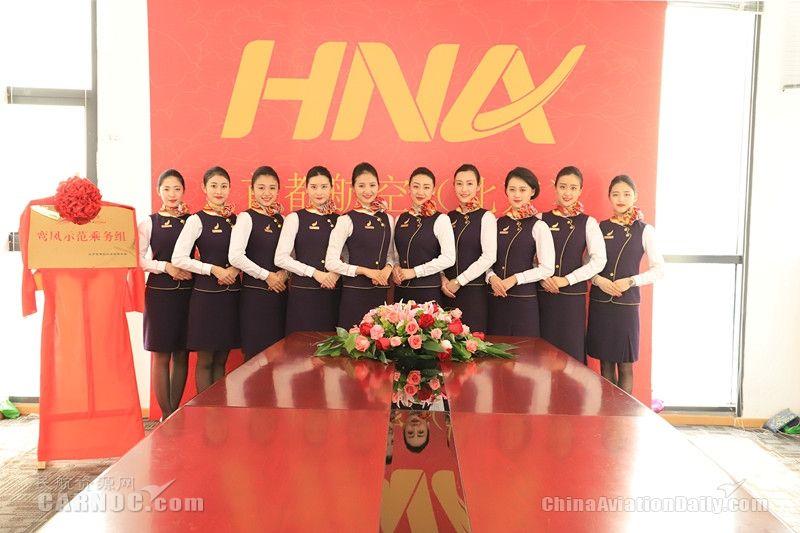 北京首都航空女职工先进集体再获民航局表彰