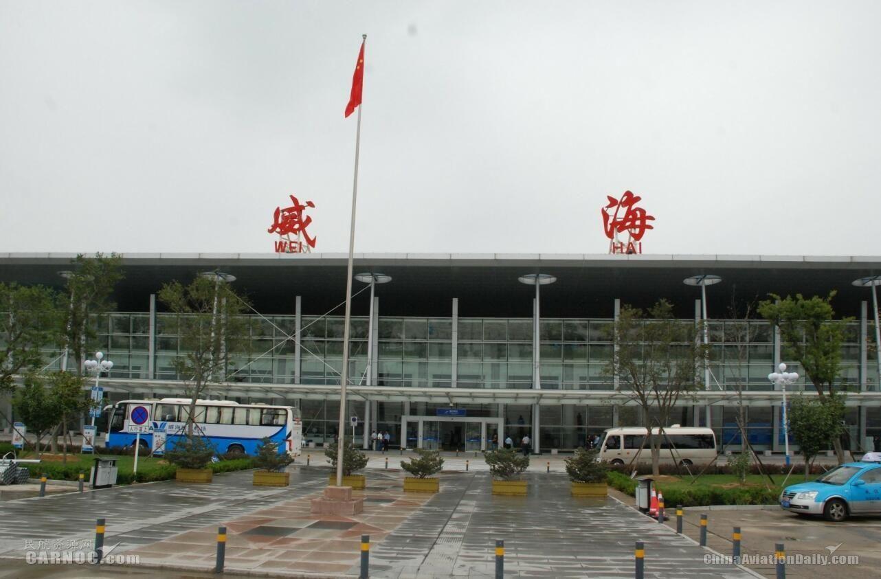 威海機場停機坪擴建工程獲山東省發改委批復