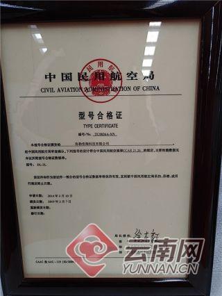 """西南地区首架!云南省DL-2L飞机取得""""出生证"""""""