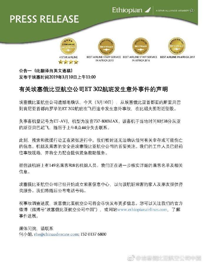 埃塞航空关于ET 302航班发生意外事件的声明