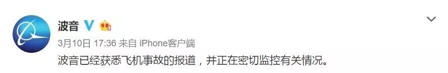 截图来源:波音官方微博