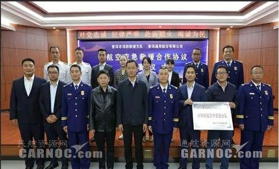 普洱市舉行消防航空應急救援合作協議簽署儀式
