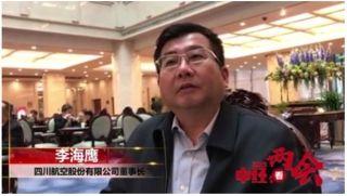 川航董事长李海鹰:不急于上市 做强做优更重要