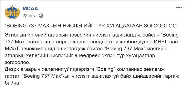 蒙古民航局宣布停飞737MAX
