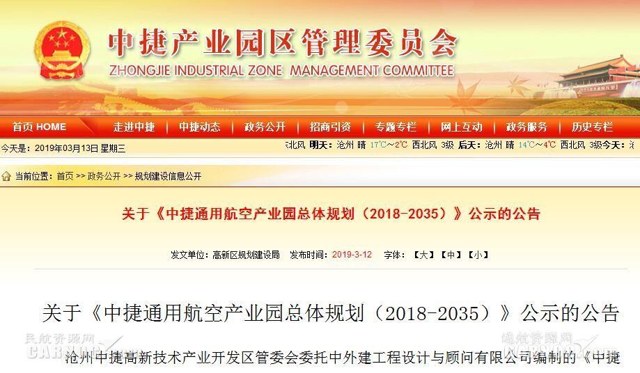 河北沧州发布《中捷通用航空产业园总体规划》