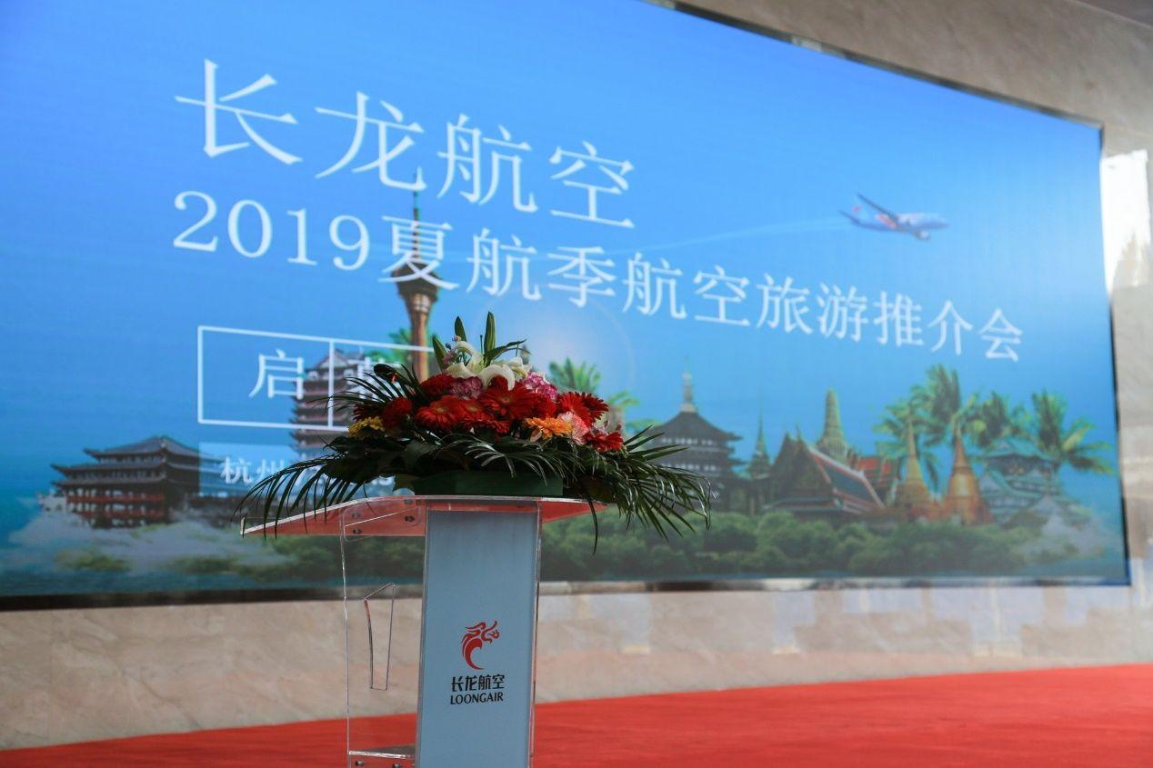 长龙航空举办2019年夏航季航空旅游推介会